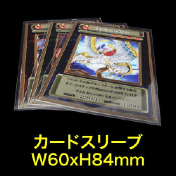 画像1: #30 OPP袋 アーケードサイズ用カードスリーブ 60x84 (1)