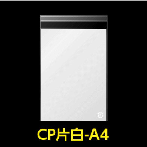 画像1: 【シーピーピー】#30 片面白CPP袋 A4用 (1)