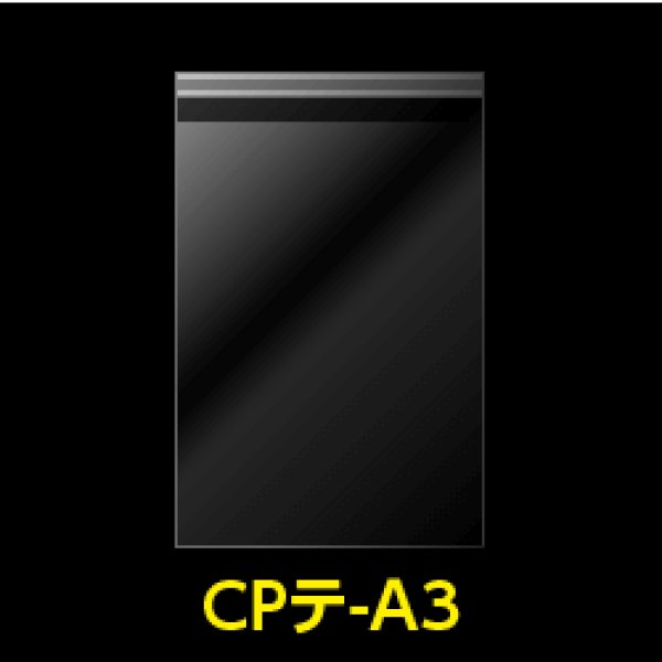 画像1: 【シーピーピー】#30 CPP袋テープ付 A3用 (1)