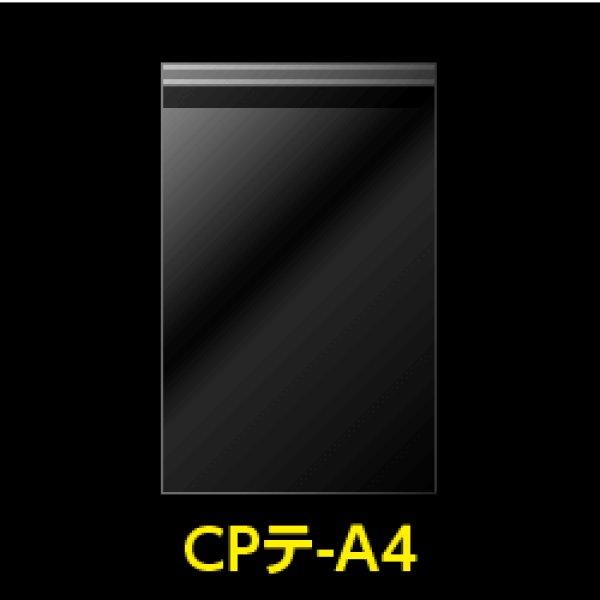 画像1: 【シーピーピー】#30 CPP袋テープ付 A4用 (1)