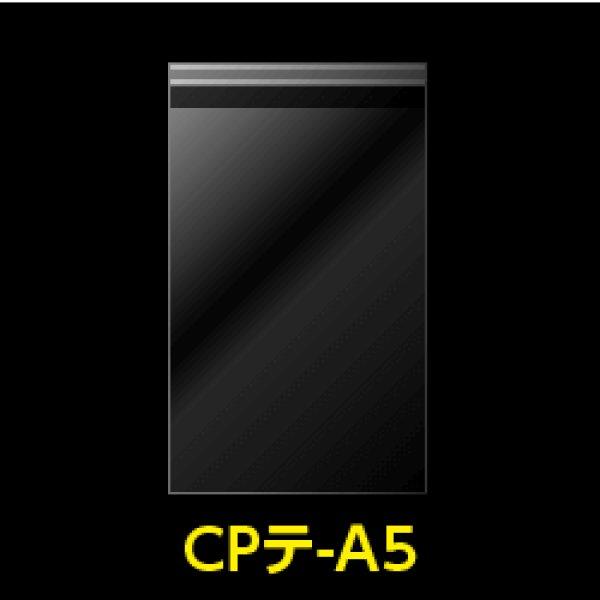 画像1: 【シーピーピー】#30 CPP袋テープ付 A5用 (1)