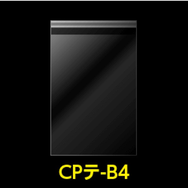 画像1: 【シーピーピー】#30 CPP袋テープ付 B4用 (1)