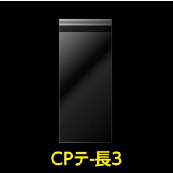 画像1: 【シーピーピー】#30 CPP袋テープ付 長3 (1)