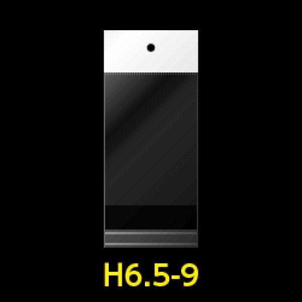 画像1: #30 OPP袋 白ヘッダー付 カード用 65x90+30+30 (1)