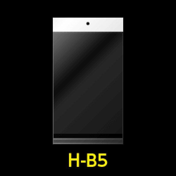 画像1: #30 OPP袋 白ヘッダー付B5用 195x270+30+40 (1)