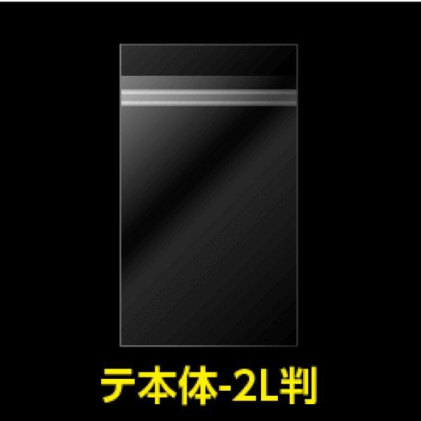 画像1: #30 OPP袋 本体側開閉自在テープ付 写真2L判 1枚用 (1)