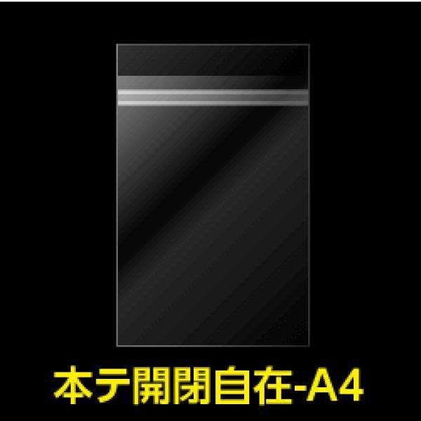 画像1: #30 OPP袋 本体側開閉自在テープ付 A4用 (1)