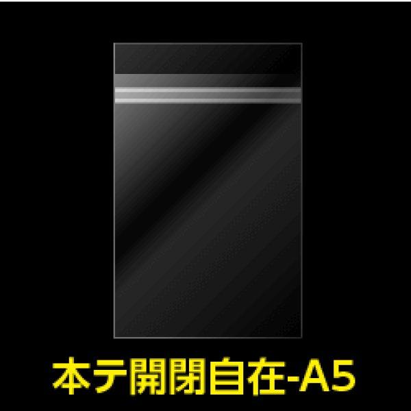 画像1: #30 OPP袋 本体側開閉自在テープ付 A5用 (1)