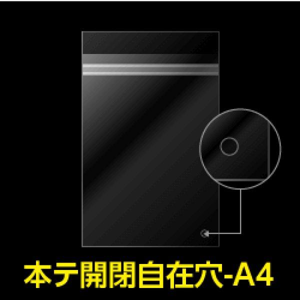 画像1: #30 OPP袋 本体側開閉自在テープ付 空気穴 A4用 (1)