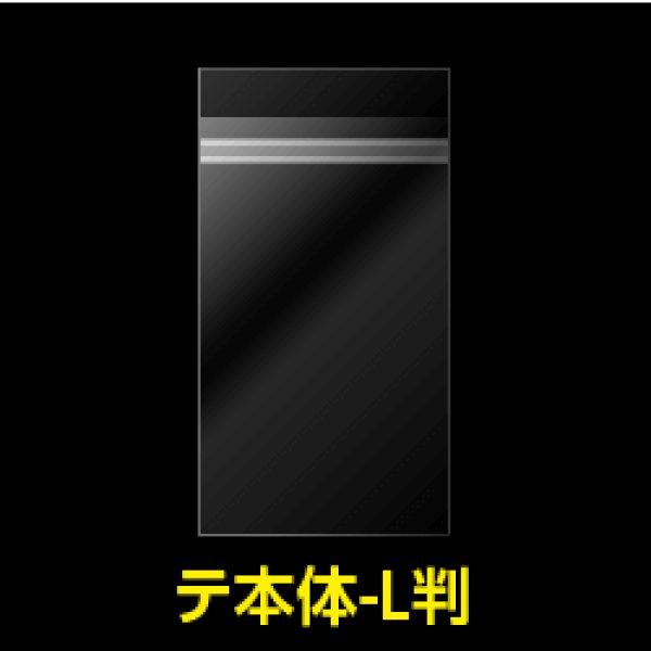 画像1: #30 OPP袋 本体側開閉自在テープ付 写真L判 1枚用 (1)
