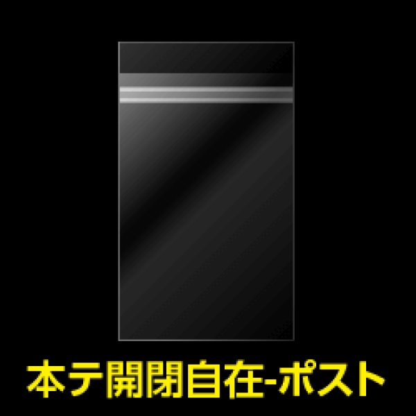 画像1: #30 OPP袋 本体側開閉自在テープ付 ポストカード用 (1)