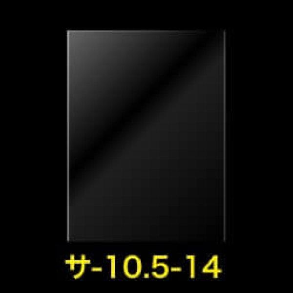 画像1: #30 OPP袋テープなし 105x140 (1)