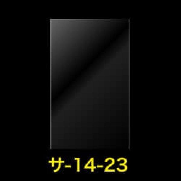 画像1: #30 OPP袋テープなし 140x230 (1)