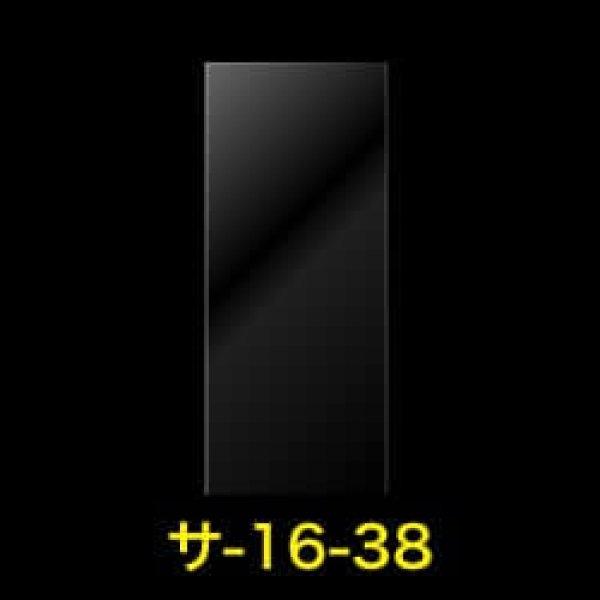 画像1: #30 OPP袋テープなし 160x380 (1)