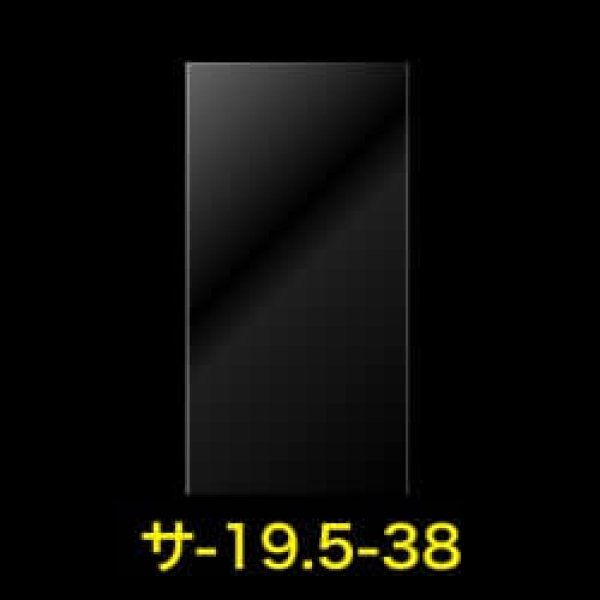 画像1: #30 OPP袋テープなし 195x380 (1)