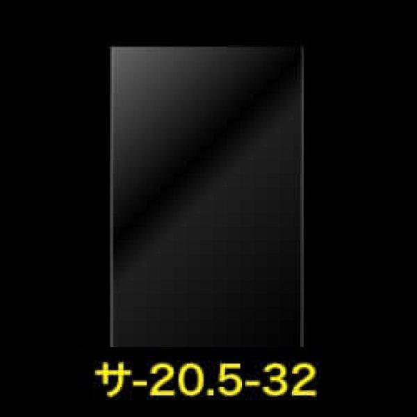 画像1: #30 OPP袋テープなし 205x320 (1)