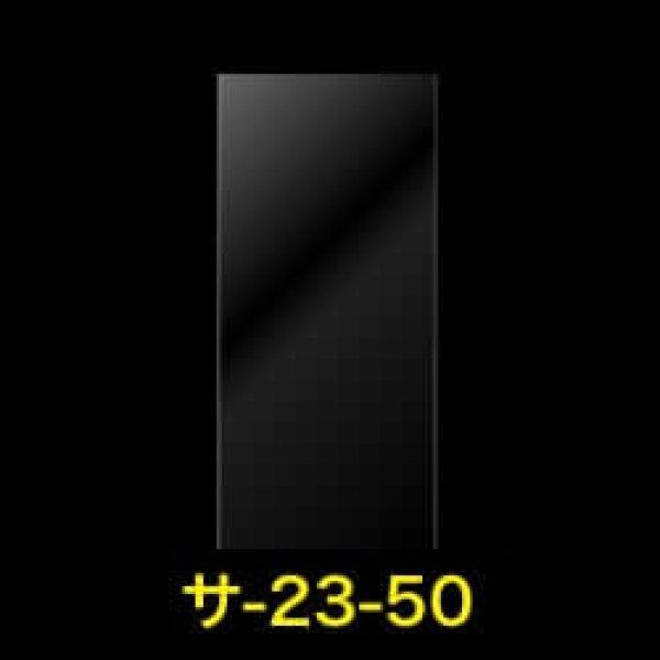 画像1: #30 OPP袋テープなし 230x500 (1)