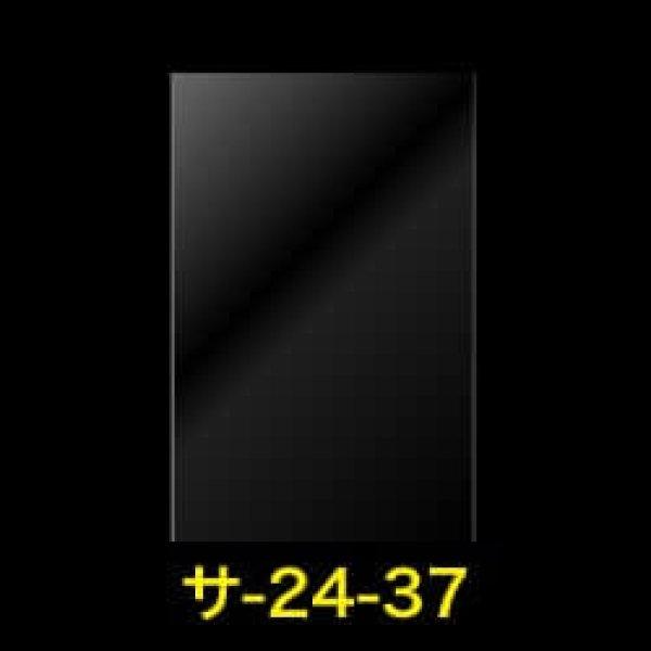 画像1: #30 OPP袋テープなし 240x370 (1)