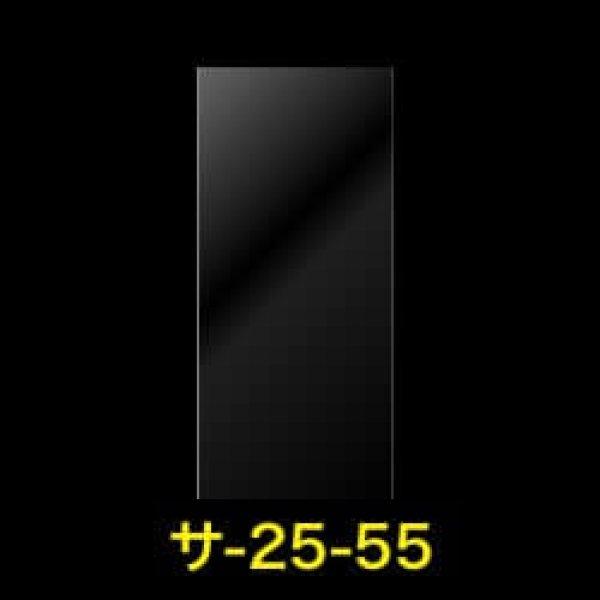 画像1: #30 OPP袋テープなし 250x550 (1)