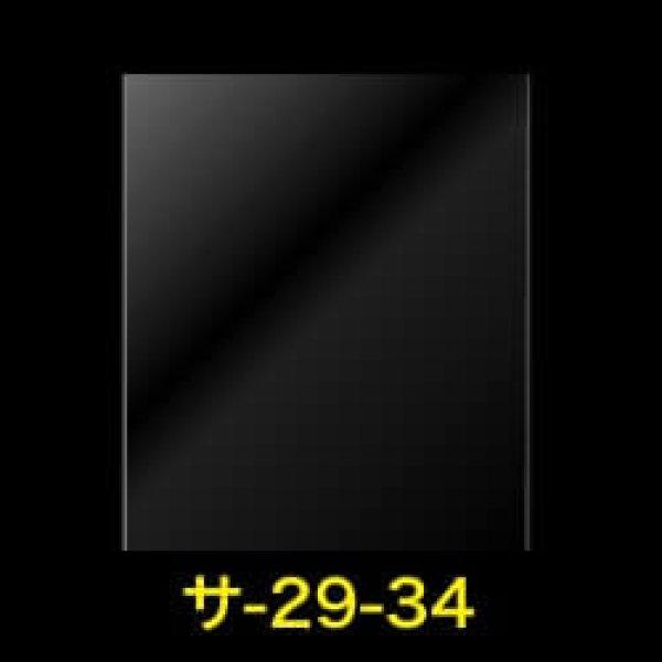 画像1: #30 OPP袋テープなし 290x340 (1)