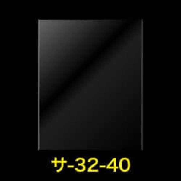 画像1: #30 OPP袋テープなし 320x400 (1)