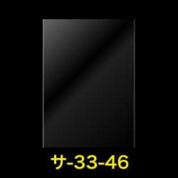 画像1: #30 OPP袋テープなし 330x460 (1)