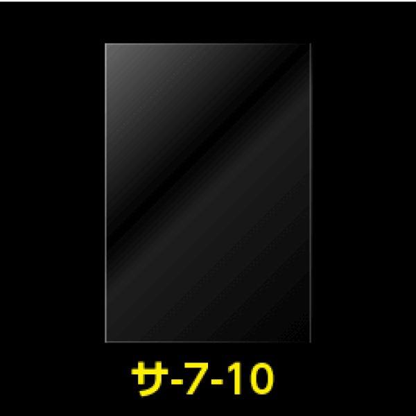 画像1: #30 OPP袋テープなし 70x100 (1)