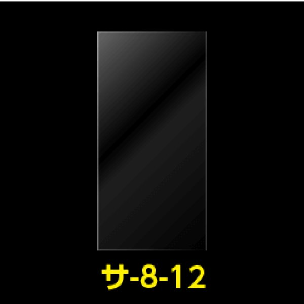 画像1: #30 OPP袋テープなし 80x120 (1)