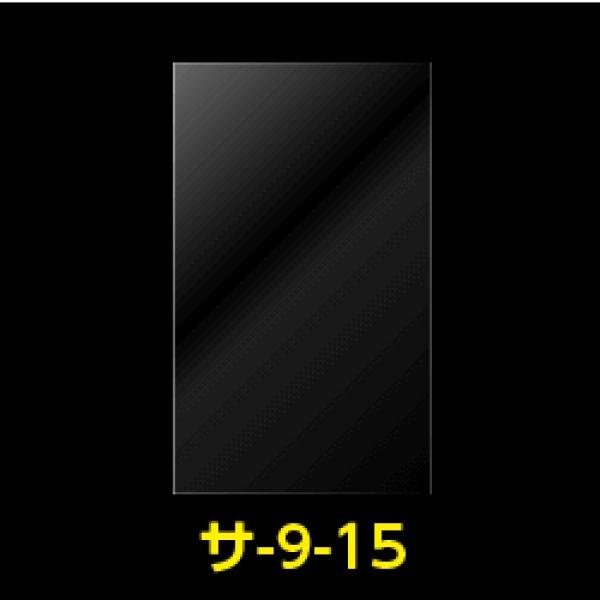 画像1: #30 OPP袋テープなし 90x150 (1)