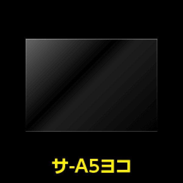 画像1: #30 OPP袋テープなし A5 ヨコ長 (1)