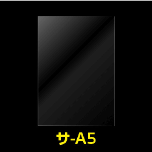 画像1: #30 OPP袋テープなし A5用 (1)
