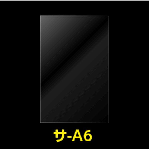 画像1: #30 OPP袋テープなし A6用 (1)