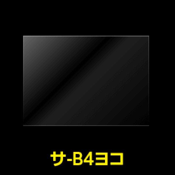 画像1: #30 OPP袋テープなし B4 ヨコ長 (1)