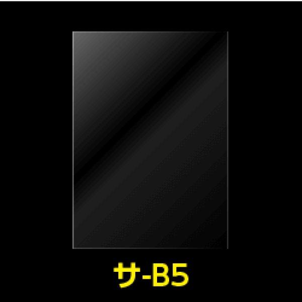 画像1: #30 OPP袋テープなし B5用 (1)