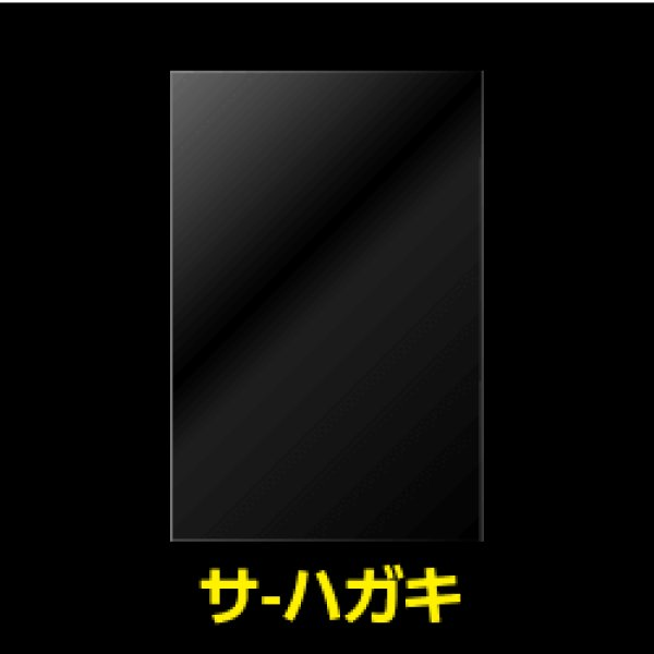 画像1: #30 OPP袋テープなし ハガキ用 (1)