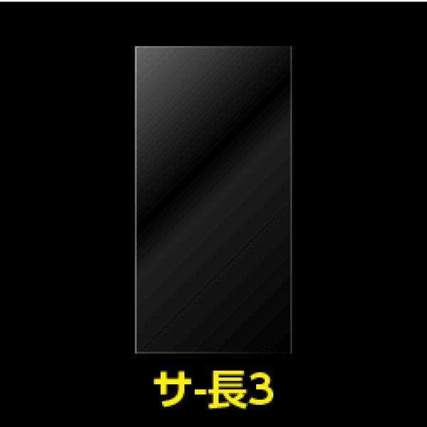 画像1: #30 OPP袋テープなし 長3用 (1)