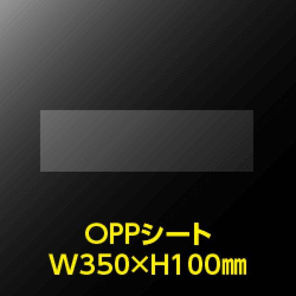 画像1: #30 OPPシート コミック・雑誌用帯 W350xH100 (1)