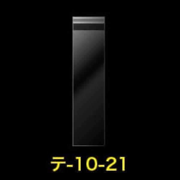 画像1: #30 OPP袋テープ付 100x210+40 (1)