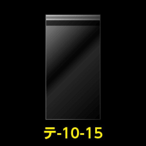 画像1: #30 OPP袋テープ付 100x150+40 (1)