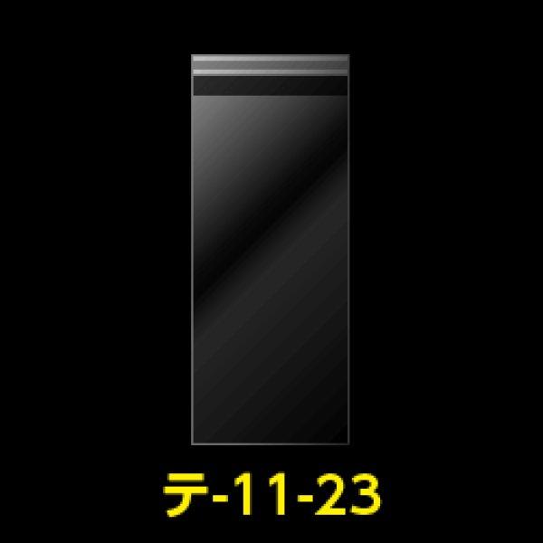 画像1: #30 OPP袋テープ付 110x230+40 (1)