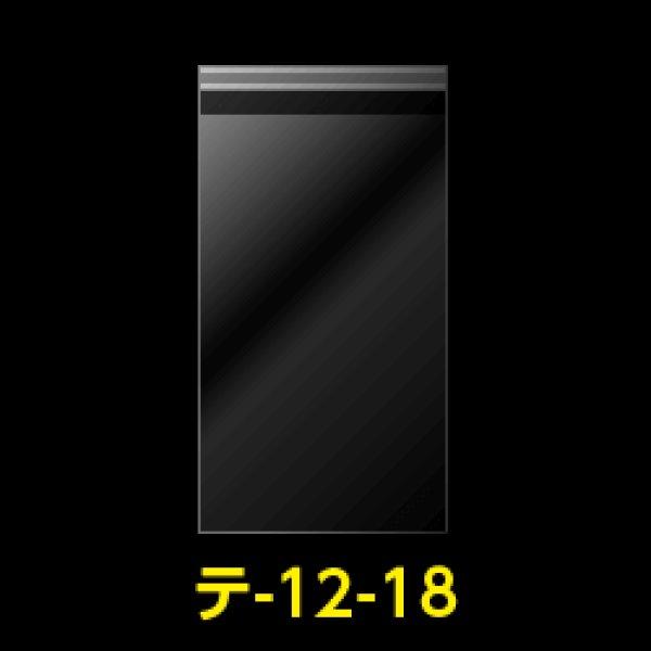 画像1: #30 OPP袋テープ付 120x180+40 (1)