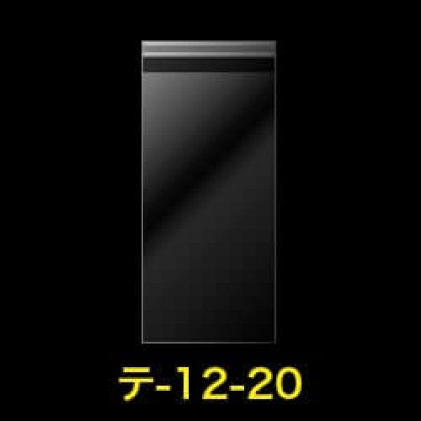 画像1: #30 OPP袋テープ付 120x200+40 (1)