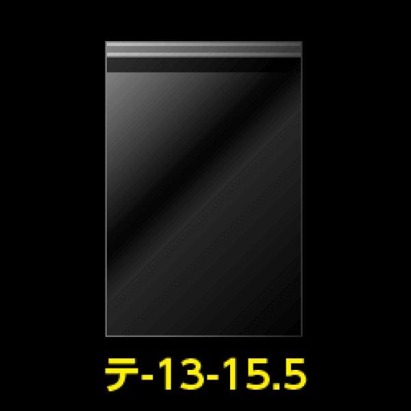 画像1: #30 OPP袋テープ付 130x155+40 (1)