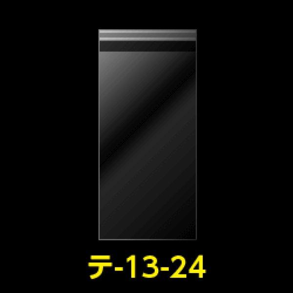 画像1: #30 OPP袋テープ付 130x240+40 (1)