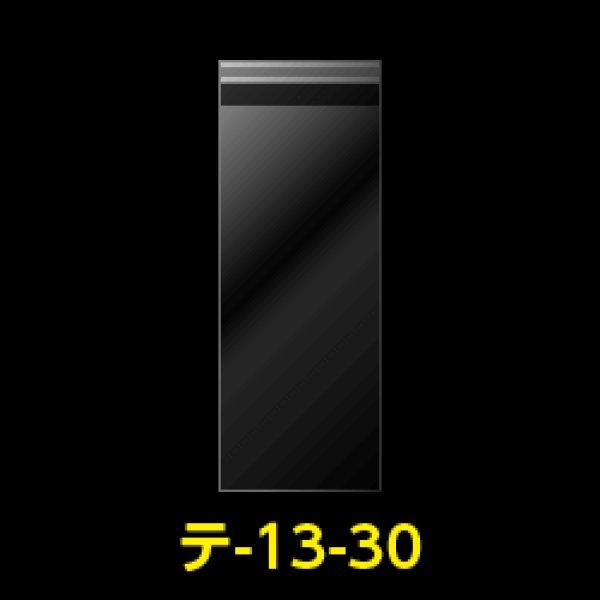 画像1: #30 OPP袋テープ付 130x300+40 (1)