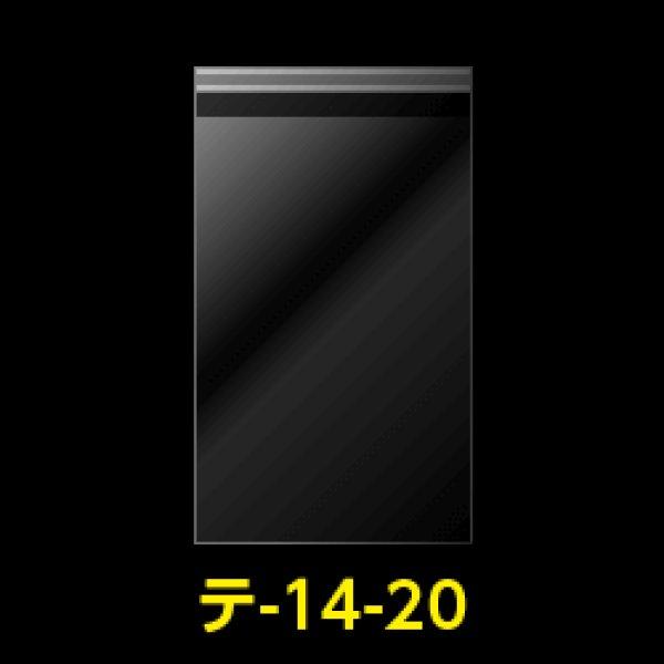 画像1: #30 OPP袋テープ付 140x200+40 (1)