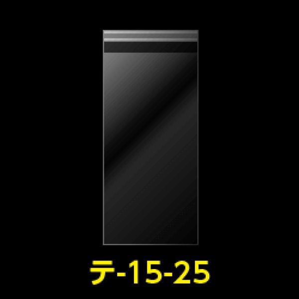 画像1: #30 OPP袋テープ付 150x250+40 (1)
