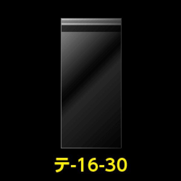 画像1: #30 OPP袋テープ付 160x300+40 (1)
