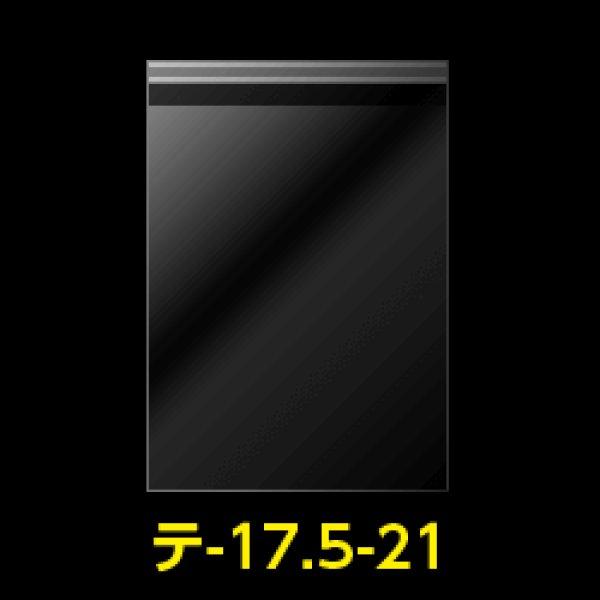 画像1: #30 OPP袋テープ付 175x210+40 (1)