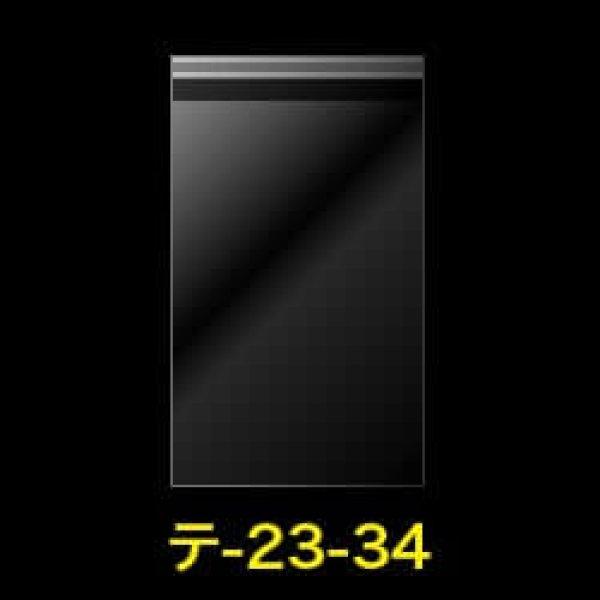 画像1: #30 OPP袋テープ付 230x340+40 (1)